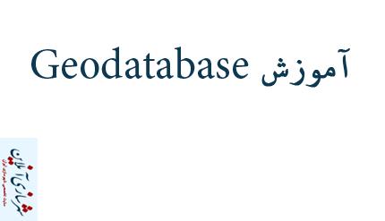 آموزش Geodatabase