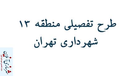 طرح تفصیلی منطقه 13 شهرداری تهران