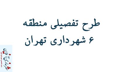 طرح تفصیلی منطقه 6 شهرداری تهران