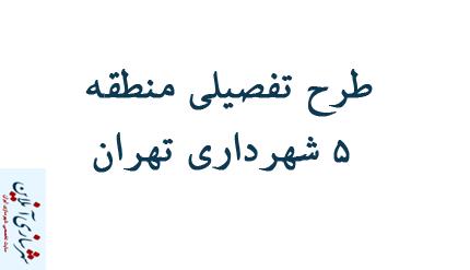 طرح تفصیلی منطقه 5 شهرداری تهران