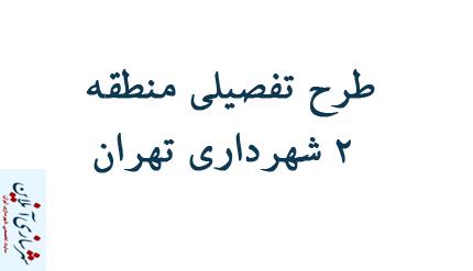 طرح تفصیلی منطقه 2 شهرداری تهران