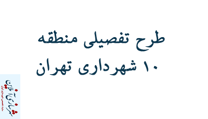 طرح تفصیلی منطقه 10 شهرداری تهران