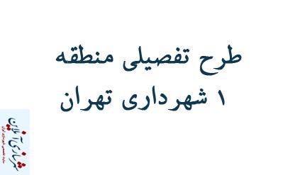 طرح تفصیلی منطقه 1 شهرداری تهران