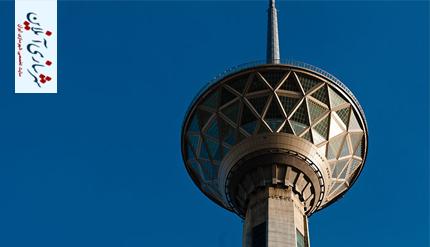 برج میلاد ، نماد تهران