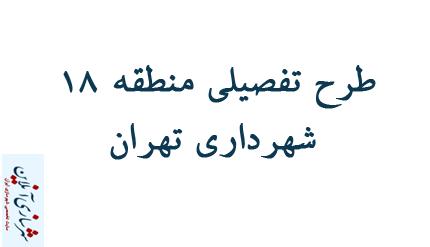 طرح تفصیلی منطقه 18 شهرداری تهران