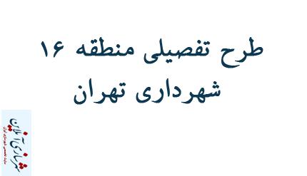 طرح تفصیلی منطقه 16 شهرداری تهران