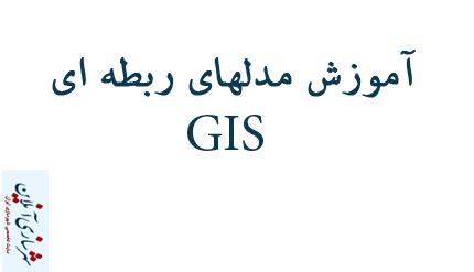 آموزش مدلهاي ربطه اي GIS