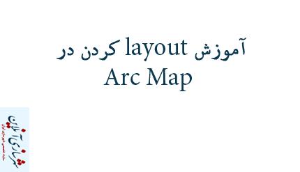 آموزش layout کردن در Arc Map