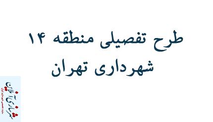 طرح تفصیلی منطقه 14 شهرداری تهران