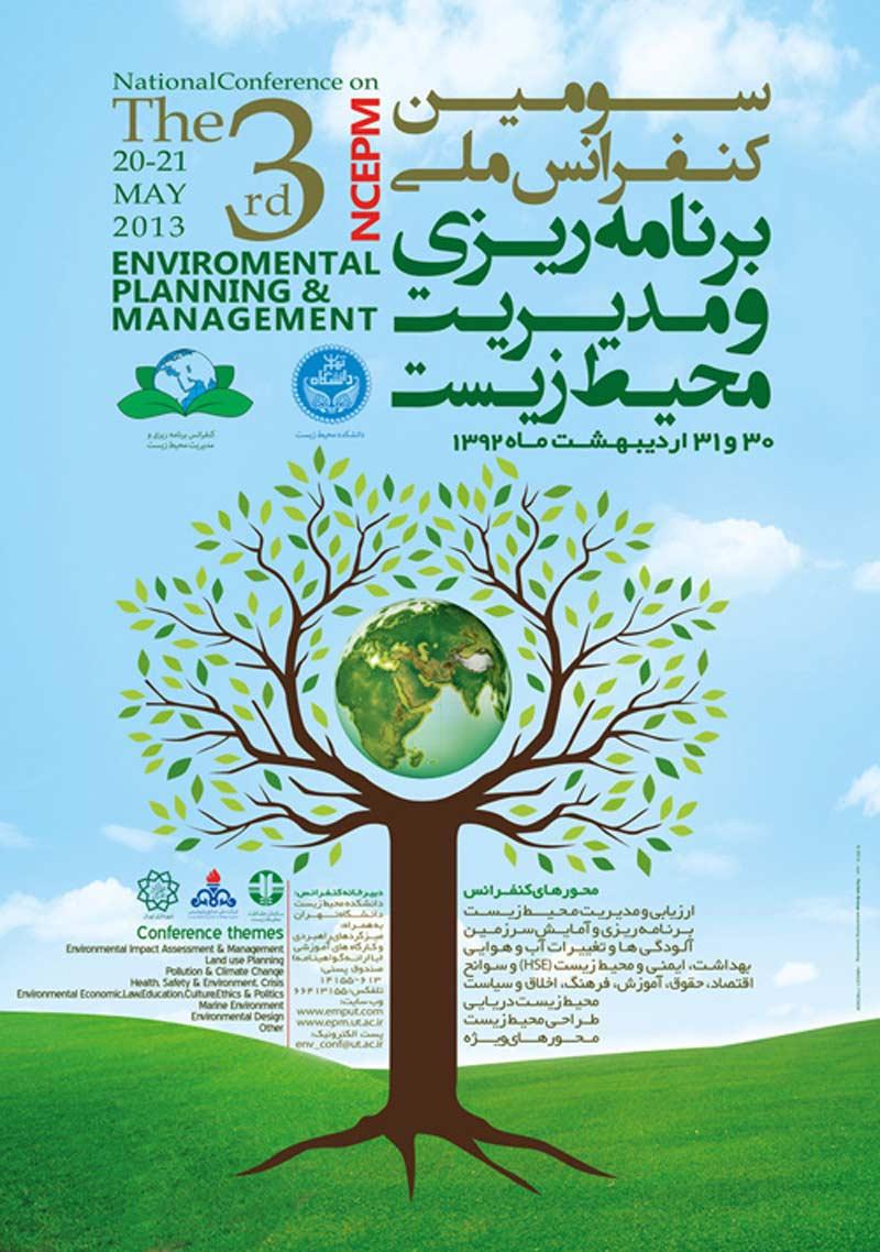 سومین کنفرانس ملی برنامه ریزی و مدیریت محیط زیست