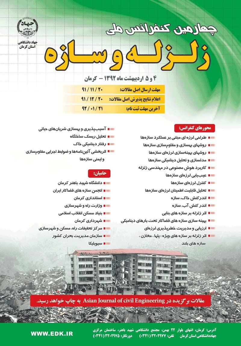 چهارمين كنفرانس ملي زلزله و سازه