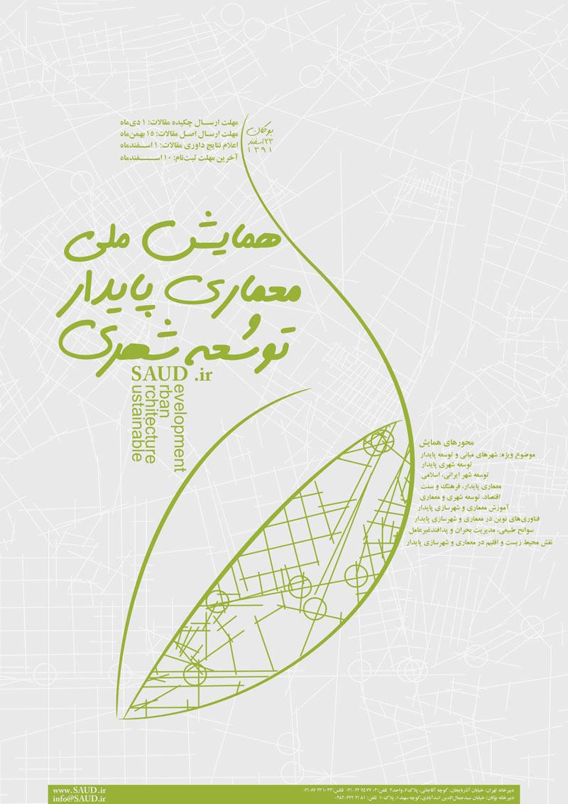 همايش ملي معماري پايدار و توسعه شهري