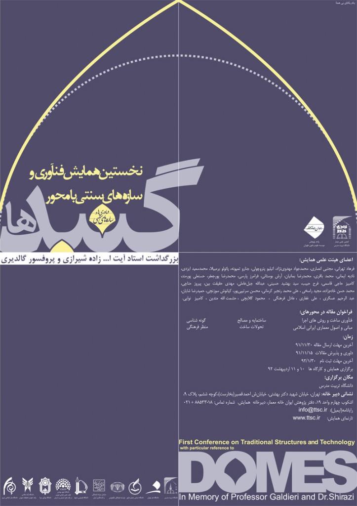 TTSC01_poster