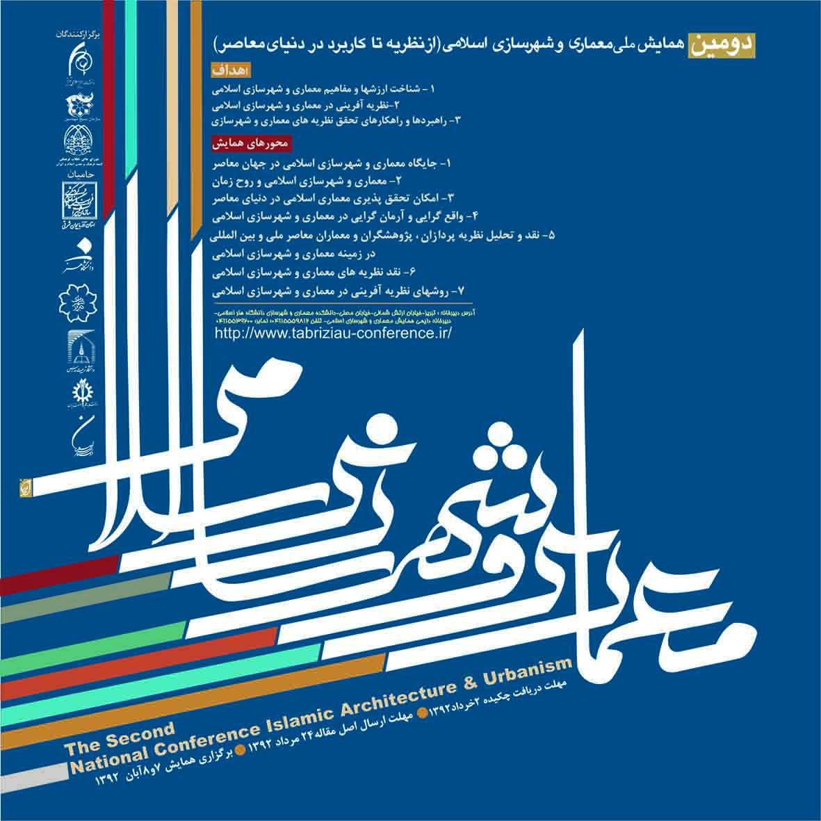 دومین همایش ملي معماری و شهرسازی اسلامی
