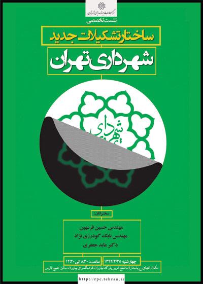 139202251 ارائه ساختار تشکیلاتی جدید شهرداری تهران