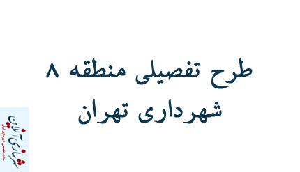 طرح تفصیلی منطقه 8 شهرداری تهران