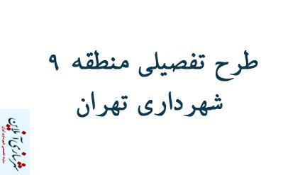 طرح تفصیلی منطقه 9 شهرداری تهران