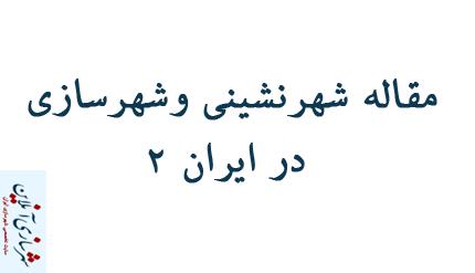مقاله شھرنشینی وشھرسازی در ایران 2