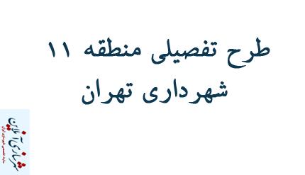 طرح تفصیلی منطقه 11 شهرداری تهران