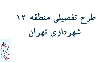 طرح تفصیلی منطقه 12 شهرداری تهران