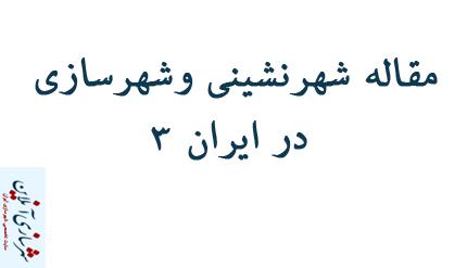 مقاله شهرنشینی وشهرسازی در ایران 3