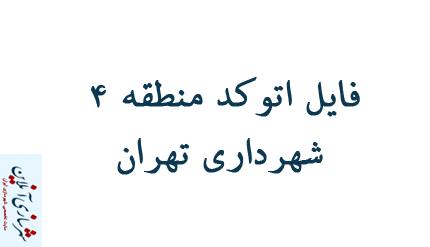 فایل اتوکد منطقه 4 شهرداری تهران