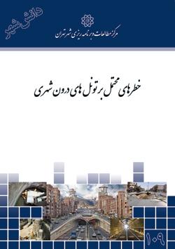 دانش شهر - شماره ۱۰۹ (خطرهای محتمل بر تونلهای درون شهری)