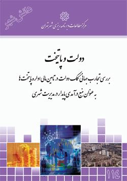 دانش شهر - شماره ۱۱۴(بررسي منبع درآمدي پايدار در مديريت شهري)