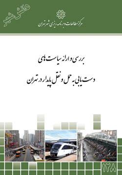 دانش شهر - شماره ۱۲۸ (بررسي و ارائه سياست های دستيابی به حمل و نقل پايدار در تهران)