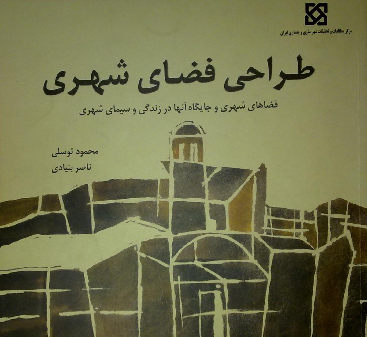 معرفی کتاب طراحی فضای شهری