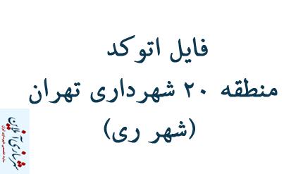 فایل اتوکد منطقه 20 شهرداری تهران (شهر ری)