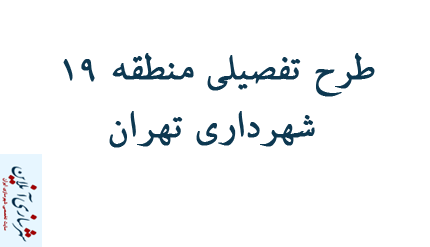 طرح تفصیلی منطقه 19 شهرداری تهران