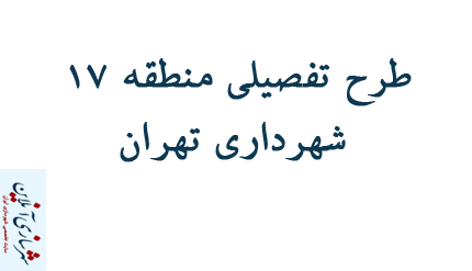 طرح تفصیلی منطقه 17 شهرداری تهران