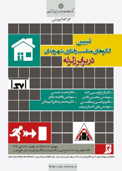 کارگاه اموزشی مطالعه و بررسي الگوهاي مناسب رفتاري شهروندان در برابر زلزله