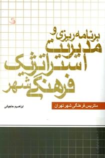 کتاب برنامه ریزی و مدیریت استراتژیک فرهنگی شهر