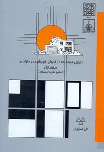 کتاب اصول استفاده از تابش خورشید در طراحی معماری
