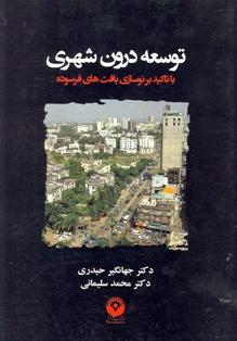کتاب توسعه درون شهری با تاکید بر نوسازی بافت های فرسوده