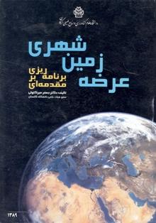 کتاب مقدمه ای بر برنامه ریزی عرضه زمین شهری