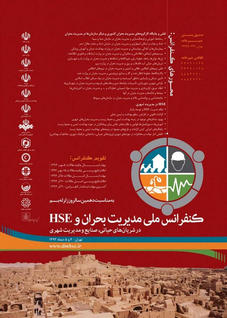 DMHSE01_poster