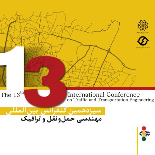 سیزدهمین کنفـرانس بیـن المللـی مهندسی حمل و نقل و ترافیک