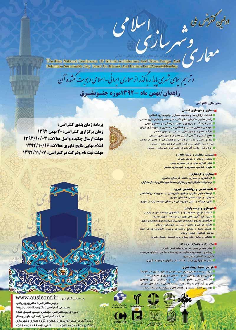 اولین کنفرانس ملی معماری و شهرسازی اسلامی و ترسیم سیمای شهری پایدار با گذر از معماری ایرانی - اسلامی و هویت گمشده آن