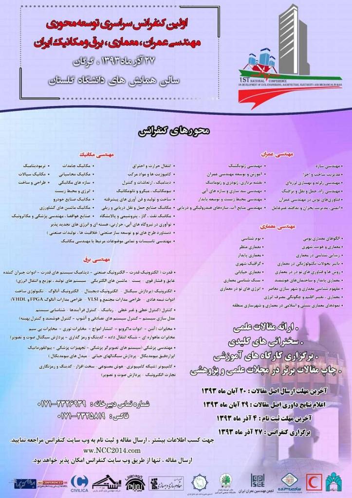 DCEAEM01_poster