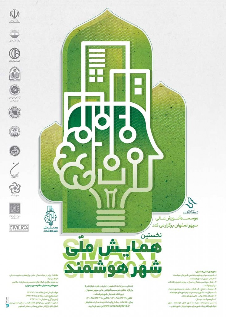 SMARTCITY01_poster