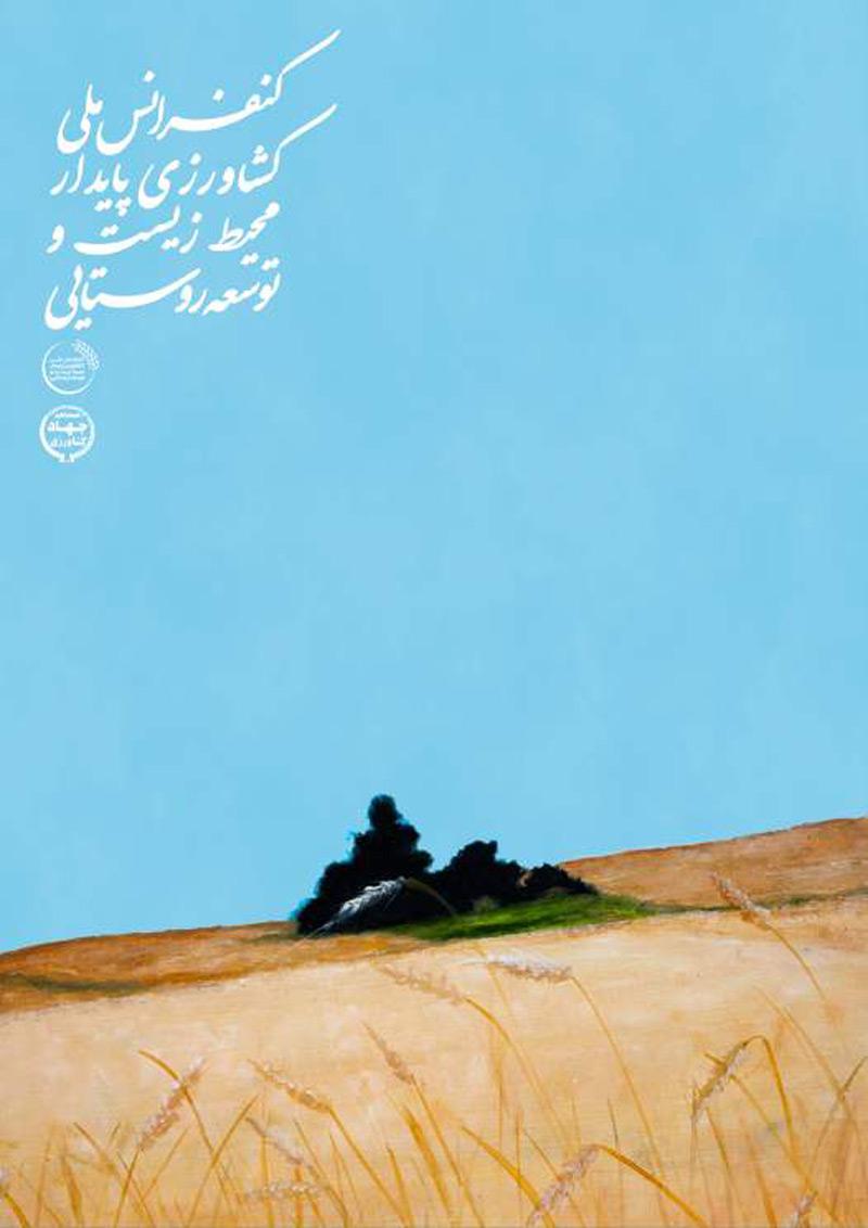 كنفرانس ملي كشاورزي پايدار، محيط زيست و توسعه روستايي