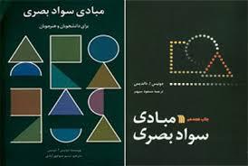 کتاب مبادي سواد بصري