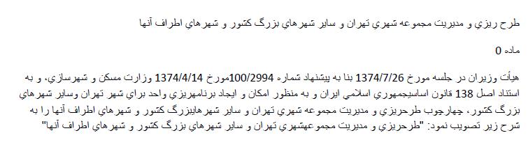 طرح ريزي و مديريت مجموعه شهري تهران و ساير شهرهاي بزرگ كشور و شهرهاي اطراف آنها