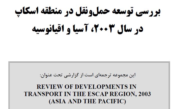 بررسي توسعه حمل ونقل در منطقه اسكاپ در سال ۲۰۰۳ ، آسيا و اقيانوسيه
