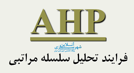 پاورپوینت فرایند تحلیل سلسله مراتبی AHP