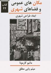 کتاب مکان های عمومی و فضاهای شهری