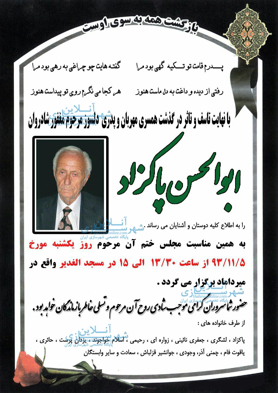 درگذشت پدر بزرگوار دکتر جهانشاه پاکزاد